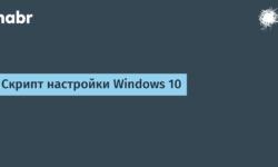 [Из песочницы] Скрипт настройки Windows 10