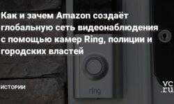 Как и зачем Amazon создаёт глобальную сеть видеонаблюдения с помощью камер Ring, полиции и городских властей