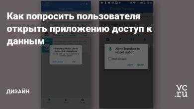 Фото Как попросить пользователя открыть приложению доступ к данным