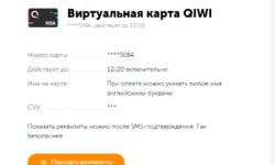 Как я «взломал» Qiwi без знаний программирования