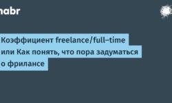 Коэффициент freelance/full-time или Как понять, что пора задуматься о фрилансе