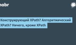 Конструирующий XPath? Алгоритмический XPath? Ничего, кроме XPath