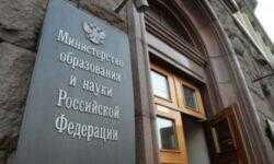 Минобрнауки заставит российских учёных получать разрешение на встречу с иностранными коллегами