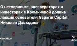 О нетворкинге, акселераторах и инвесторах в Кремниевой долине — лекция основателя Gagarin Capital Николая Давыдова