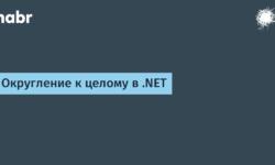 Округление к целому в .NET