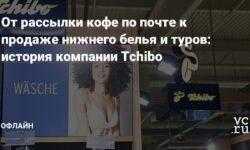 От рассылки кофе по почте к продаже нижнего белья и туров: история компании Tchibo