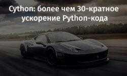 [Перевод] Cython: более чем 30-кратное ускорение Python-кода