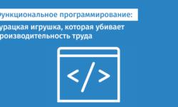 [Перевод] Функциональное программирование: дурацкая игрушка, которая убивает производительность труда. Часть 1