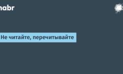 [Перевод] Не читайте, перечитывайте