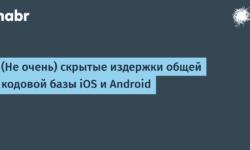 [Перевод] (Не очень) скрытые издержки общей кодовой базы iOS и Android