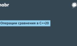 [Перевод] Операции сравнения в C++20