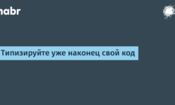 [Перевод] Типизируйте уже наконец свой код