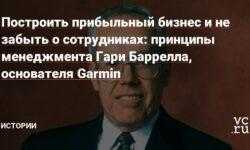 Построить прибыльный бизнес и не забыть о сотрудниках: принципы менеджмента Гари Баррелла, основателя Garmin