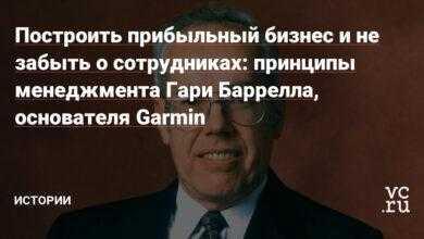 Фото Построить прибыльный бизнес и не забыть о сотрудниках: принципы менеджмента Гари Баррелла, основателя Garmin