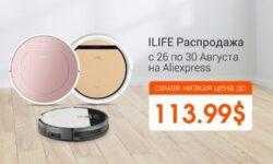 Распродажа по всему магазину ILIFE на неделе бренда на AliExpress — скидки до 57 %