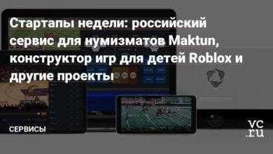 Фото Стартапы недели: российский сервис для нумизматов Maktun, конструктор игр для детей Roblox и другие проекты