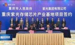 Tsinghua Unigroup определилась с местом строительства завода для выпуска «китайской» DRAM