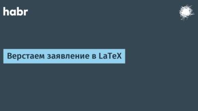 Фото Верстаем заявление в LaTeX