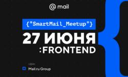 Видео и доклады со SmartMail Meetup: Frontend