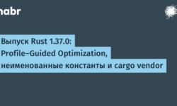 Выпуск Rust 1.37.0: Profile-Guided Optimization, неименованные константы и cargo vendor