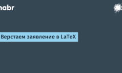 Верстаем заявление в LaTeX