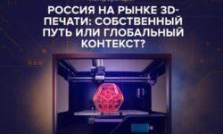 10 октября пройдёт IV Международная конференция «Россия на мировом рынке 3D-печати: собственный путь или глобальный контекст?»