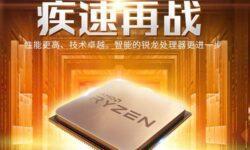 AMD готовит шестиядерный Ryzen 5 3500X за 10 тысяч рублей