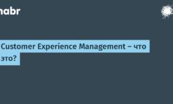 Customer Experience Management – что это?