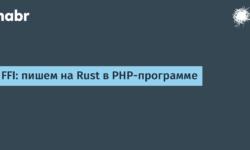 FFI: пишем на Rust в PHP-программе