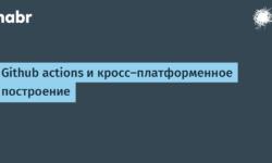 [Из песочницы] Github actions и кросс-платформенное построение