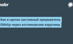[Из песочницы] Как я сделал кастомный прерыватель Okhttp через котлиновские корутины