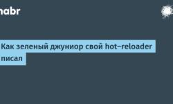 [Из песочницы] Как зеленый джуниор свой hot-reloader писал
