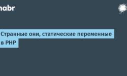 [Из песочницы] Странные они, статические переменные в PHP