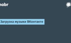 [Из песочницы] Загрузка музыки ВКонтакте