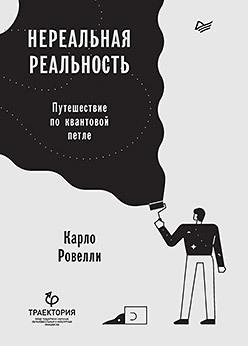 Книга « Нереальная реальность. Путешествие по квантовой петле»