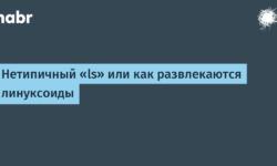 Нетипичный «ls» или как развлекаются линуксоиды
