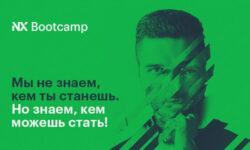 NX Bootcamp стартует в октябре