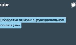 Обработка ошибок в функциональном стиле в Java