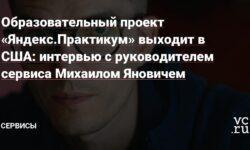 Образовательный проект «Яндекс.Практикум» выходит в США: интервью с руководителем сервиса Михаилом Яновичем