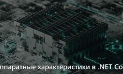 [Перевод] Аппаратные «характеристики» в .NET Core (теперь не только SIMD)