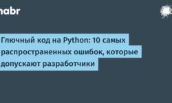 [Перевод] Глючный код на Python: 10 самых распространенных ошибок, которые допускают разработчики
