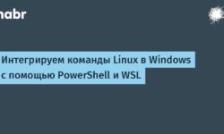 [Перевод] Интегрируем команды Linux в Windows с помощью PowerShell и WSL
