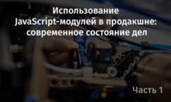 [Перевод] Использование JavaScript-модулей в продакшне: современное состояние дел. Часть 1