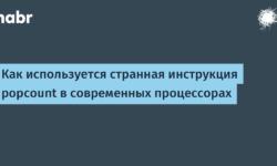 [Перевод] Как используется странная инструкция popcount в современных процессорах