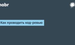 [Перевод] Как проводить код-ревью