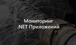 [Перевод] Мониторинг .NET приложений