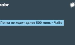 [Перевод] Почта не ходит далее 500 миль – ЧаВо