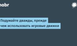 [Перевод] Подумайте дважды, прежде чем использовать игровые движки