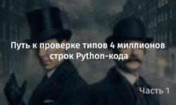 [Перевод] Путь к проверке типов 4 миллионов строк Python-кода. Часть 1
