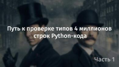 Фото [Перевод] Путь к проверке типов 4 миллионов строк Python-кода. Часть 1